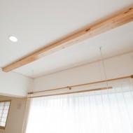 「共稼ぎなので、洗濯物を外に干せない」という生活環境にあわせて、リビングの天井に造り付けの室内用物干竿を設置。